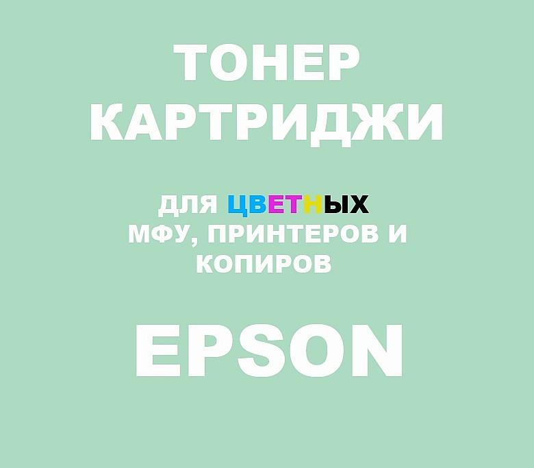 Тонер-картриджи для Epson Color
