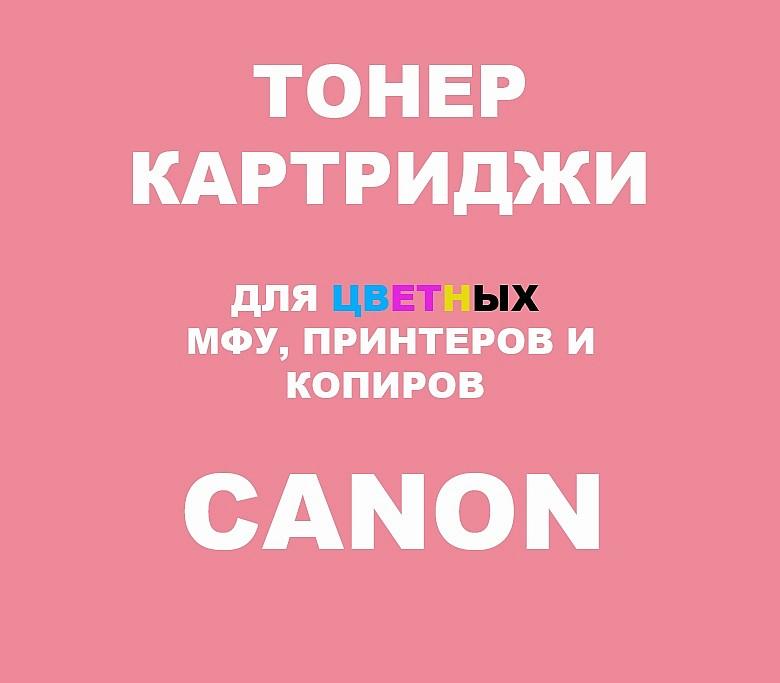 Тонер-картриджи для Canon Color