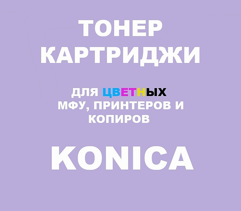 Тонер-картриджи для Konica Color