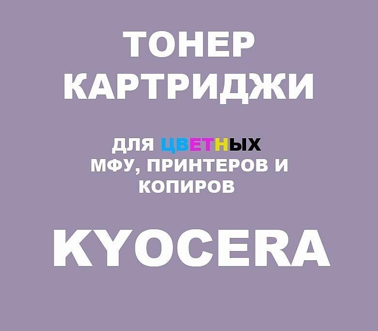 Тонер-картриджи для Kyocera Color