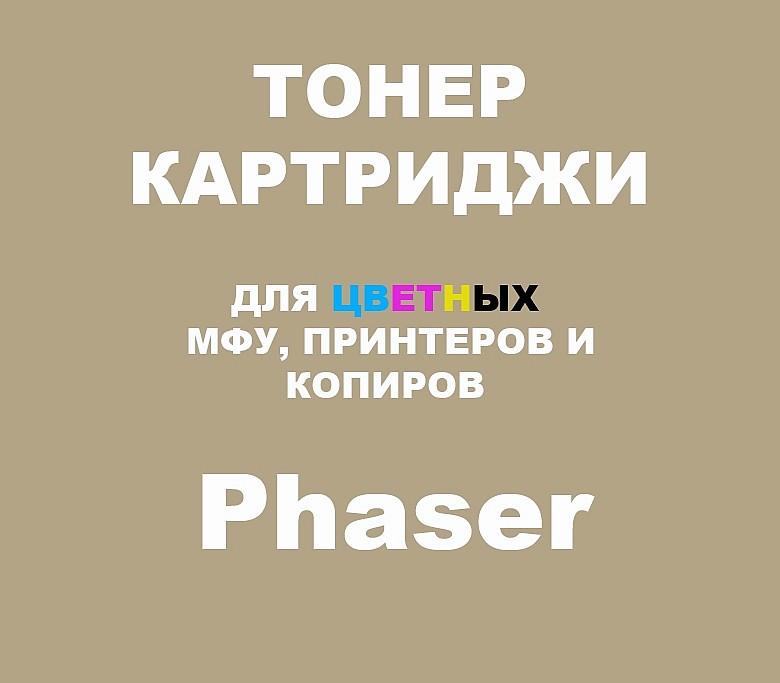 Тонер-картриджи для Xerox Phaser Color