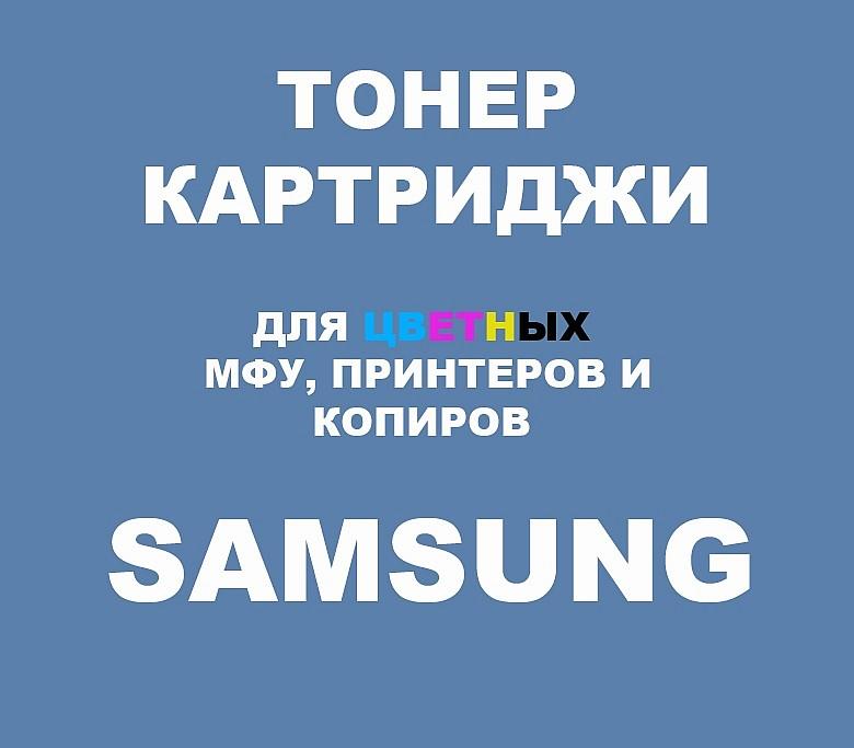 Тонер-картриджи для Samsung Color