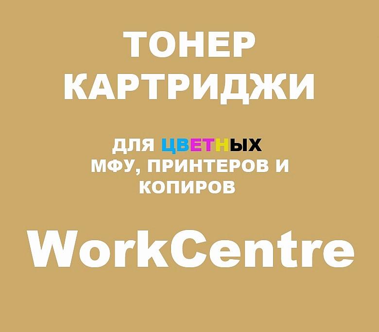 Тонер-картриджи для Xerox WorkCentre Color