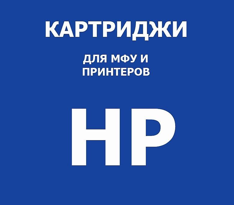 Для HP
