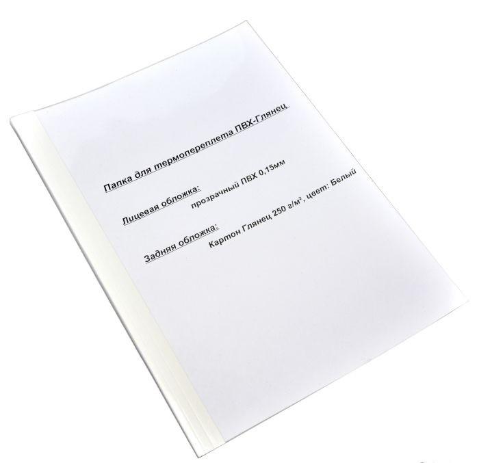 Папки для термопереплёта