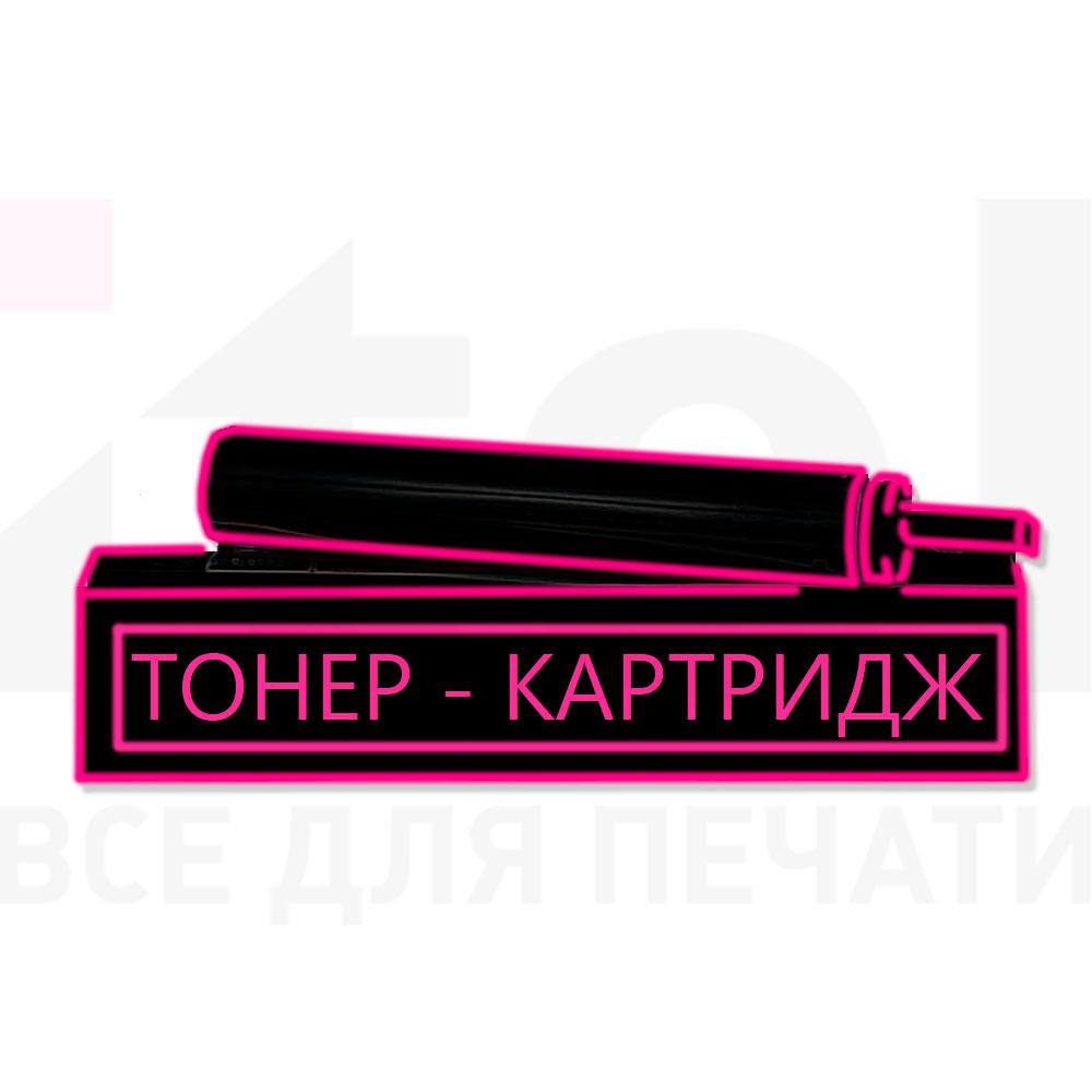 Тонер-Туба для монохр. КМА