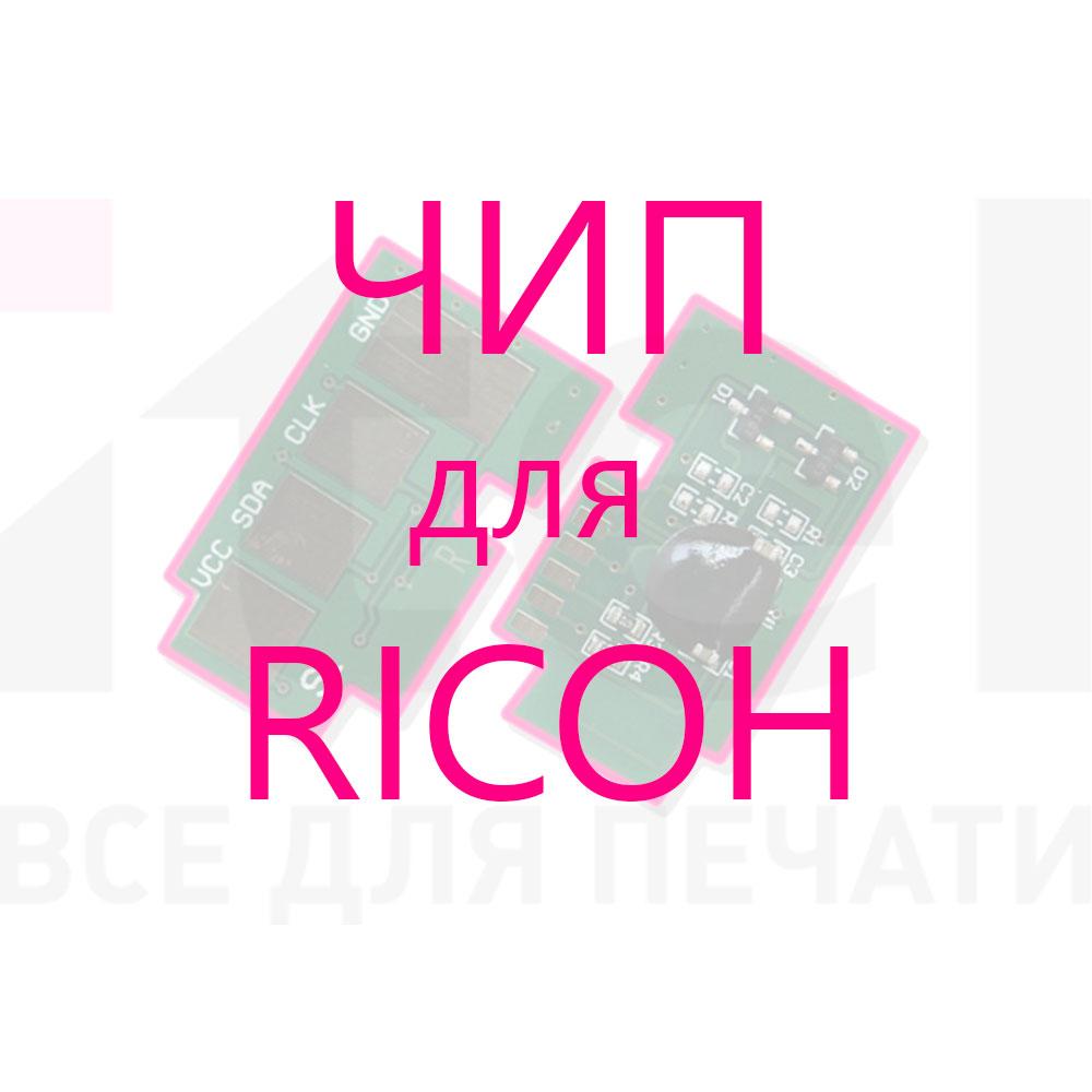 ЧИП  для  Ricoh