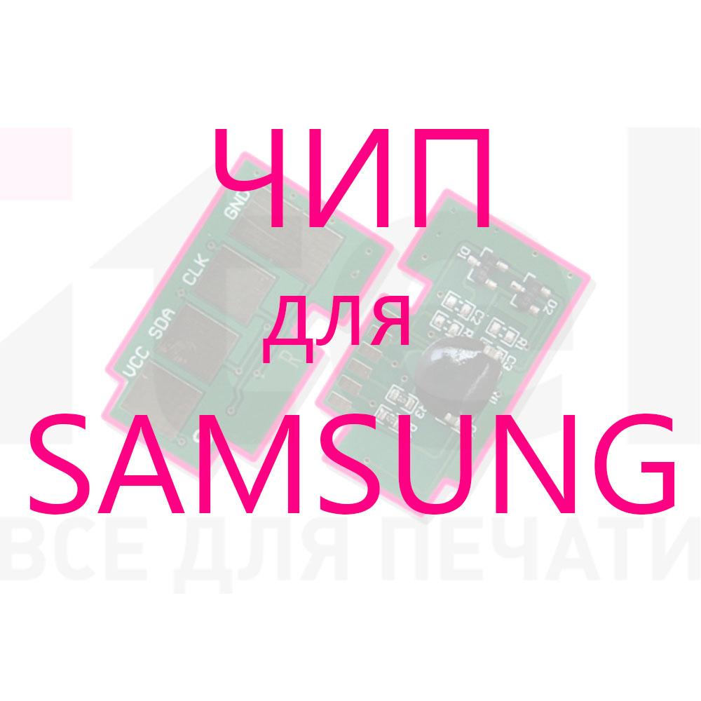 ЧИП  для  SAMSUNG  картриджей/принтеров