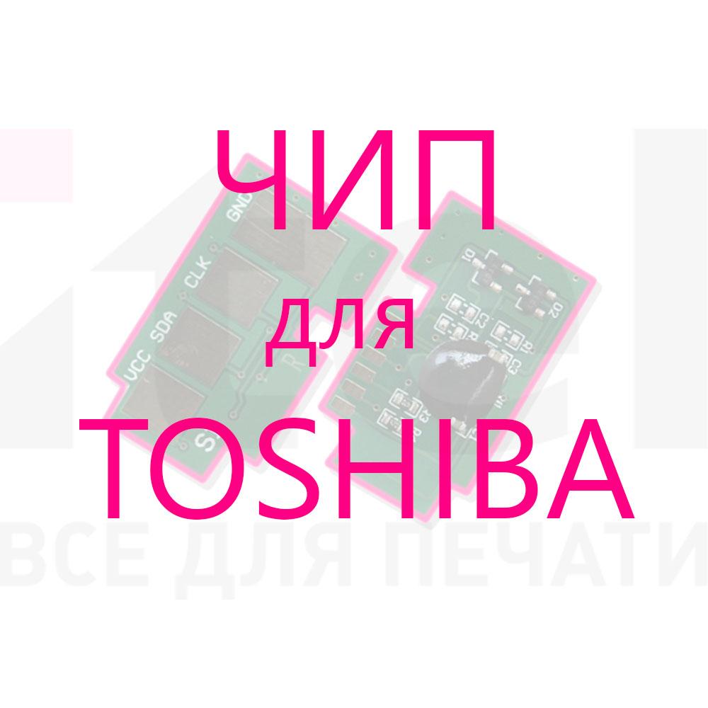 ЧИП  для Toshiba