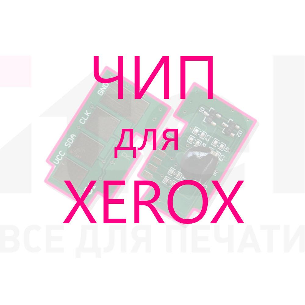 ЧИП  для  XEROX  Color Копиров цветных