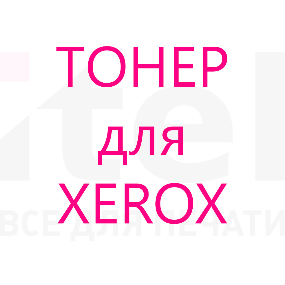 для Xerox COLOR