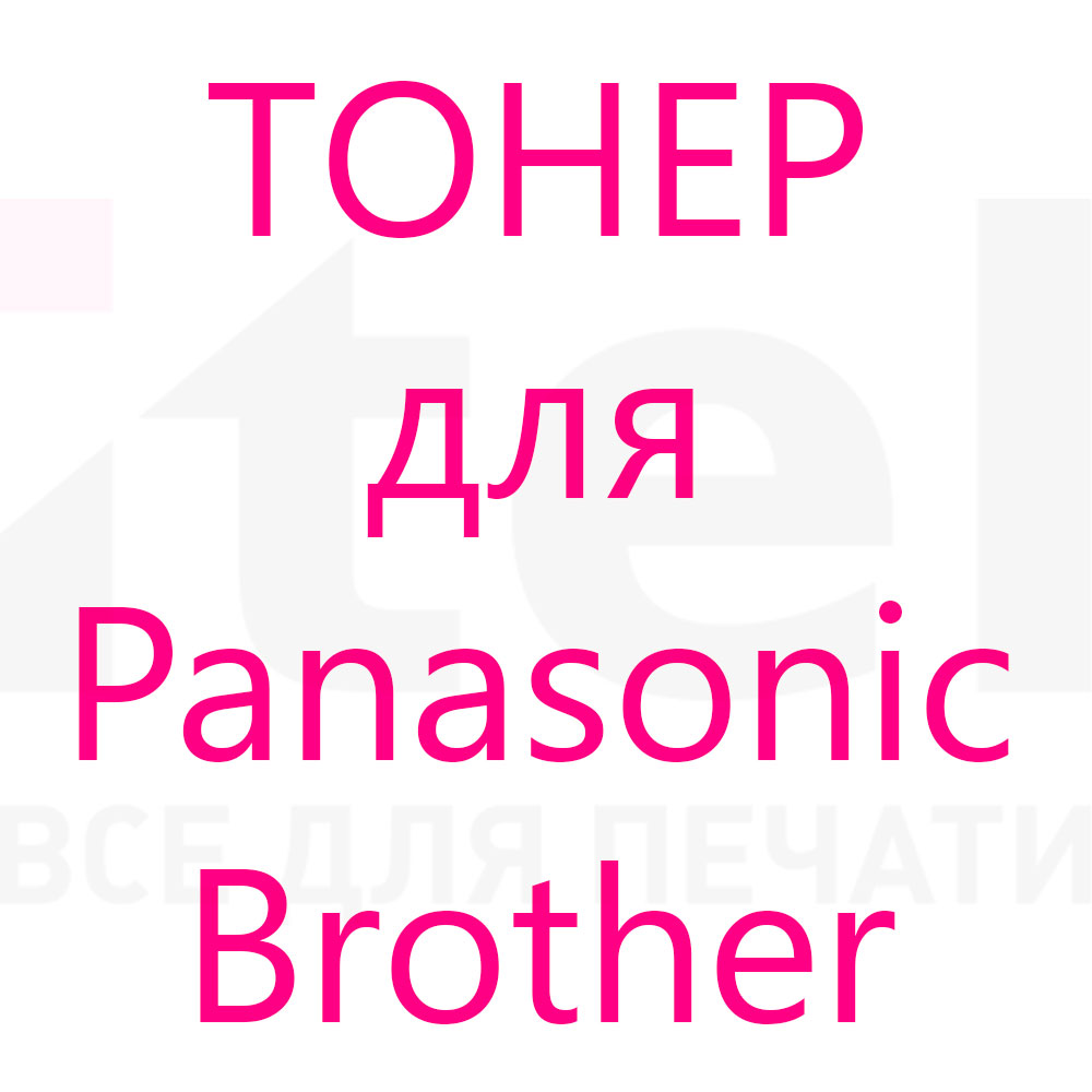 для Panasonic / Brother