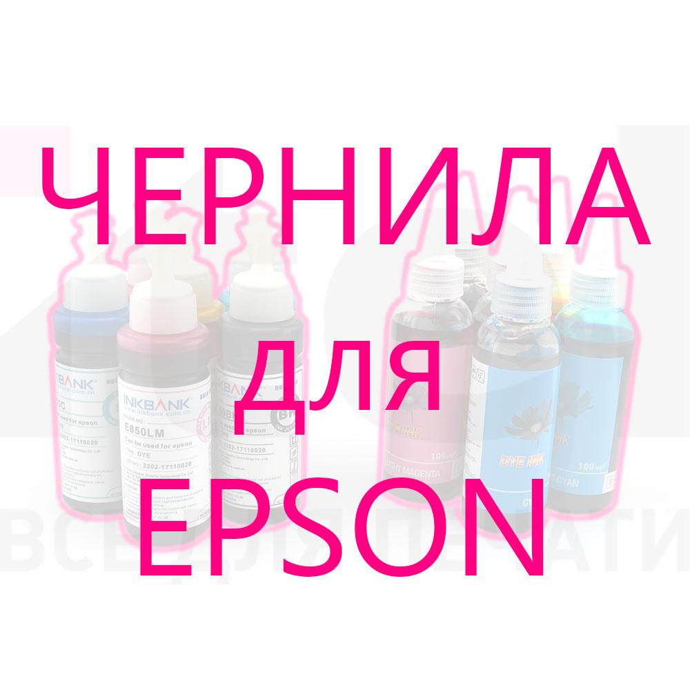 Чернила EPSON